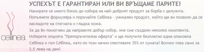 garancia-cellinea