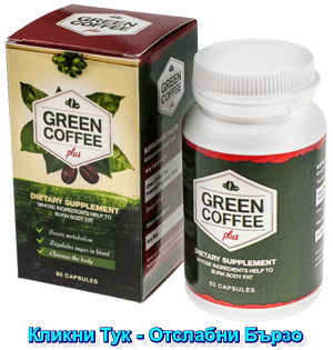 greencoffeeplus